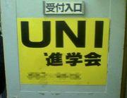 UNI進学会