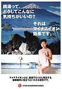 風呂人(ふろうと)