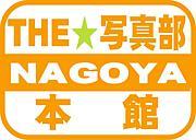 THE★写真部・NAGOYA本館