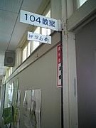 鵠沼高校2期生32HR高橋泉級