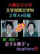 ☆史子&晴子's daughters☆
