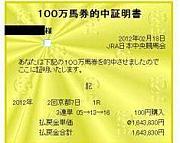JRA競馬投資会(連・3複編)