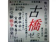 古橋SEMI