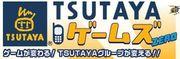 TSUTAYA モバイルゲームズZERO