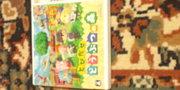 3DSとび森