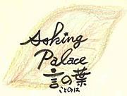 asking palace 言の葉