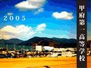 甲府第一2005年★青ジャージ
