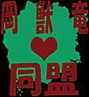 岡山獣竜愛好同盟