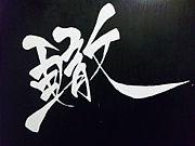 轍 〜WADACHI〜