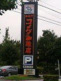 コメダ珈琲 横浜江田店