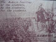 佐伯鶴城 2002年卒