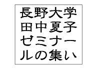 長野大学・田中夏子ゼミ