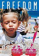 LOVE&FREE 夢×人×ワクワク!