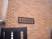 早稲田高校108回生