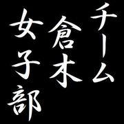 チーム倉木☆女子部