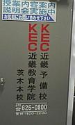 KEC予備校 〜茨木校〜