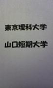 東京理科大学山口短期大学