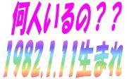1982年1月11日生まれ