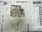 新聞に関する仕事!