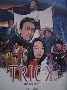 テレビ&映画 TRICK 大好き♪