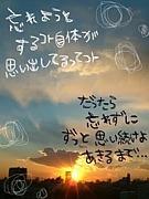 鹿折っ子☆S61〜S62☆