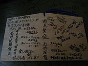 ☆07年度入学・内野ゼミ☆