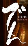 でん Dining