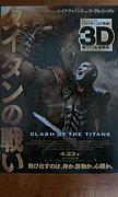 映画:タイタンの戦い