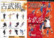 バスケ技術オタ★旧古武術バスケ