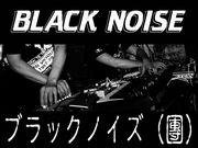 ブラックノイズ(團)