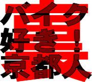 裏バイク馬鹿の京都人