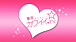東京カワイイ★TV[NHK]