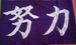 港北少年剣道クラブ