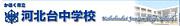 河北台中学校 平成6年3月卒