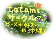 Tサークル☆ビーズが好きin沖縄
