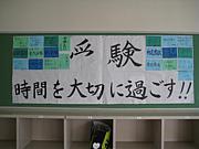 龍谷中高一貫9期生