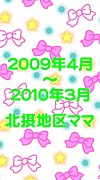 2009、4月〜2010、3月北摂ママ