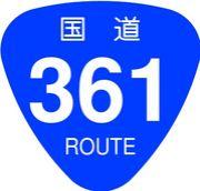 国道361号線