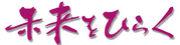 長野県教員採用試験