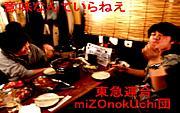 東急連合miZOnokUchi団