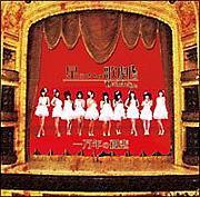 星のオトメ歌劇団