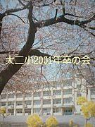 大二小2001年卒の会(88〜89)
