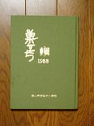 徳山市立桜木小1988年卒