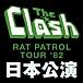 The Clash 日本公演'82