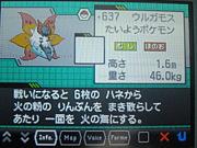 ウルガモス【ポケモン】