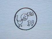 ひなどり幼稚園 (さいたま市)