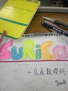 2008年度入学京産理学部数理学科