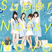 スフィア/Super Noisy Nova