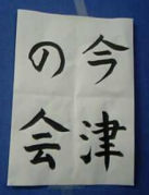 (人´ェ`*)今津の会(*´ェ`人)