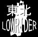東北・山形LOWRIDER(Y.G.C)